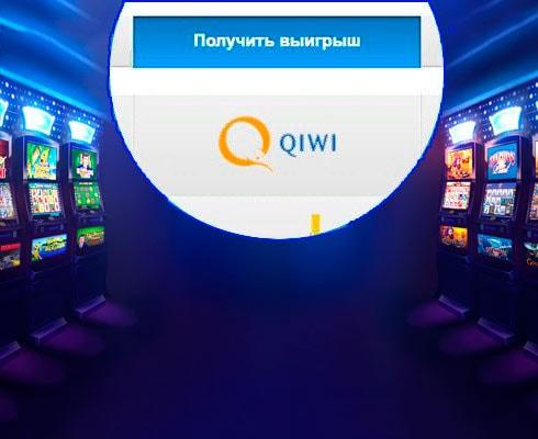Вывод на qiwi кошелек в личном кабинете Вулкан
