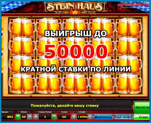 Stein Haus выигрыш до 50 тыс кратной ставки на линию