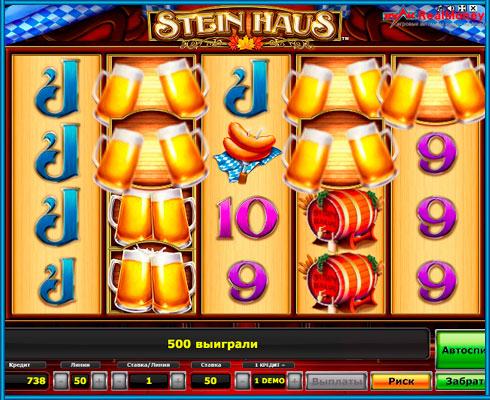 Выпадение пяти одинаковых символов на автомате Stein Haus